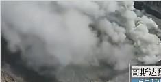 世界最不稳定活火山爆发