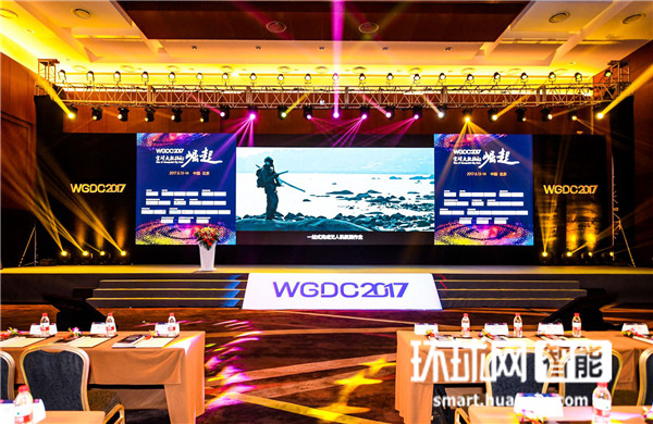WGDC2017开幕 空间大数据在全球范围内迅速崛起