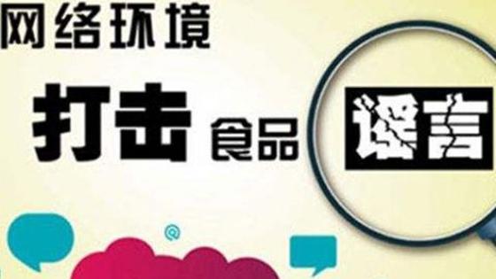 """美媒:中国网络谣言中""""舌尖上的谣言""""竟占45%!"""