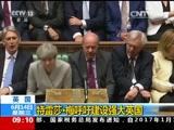 英国:议会下院举行大选后首次会议