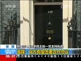 英媒:两党有望签署合作协议