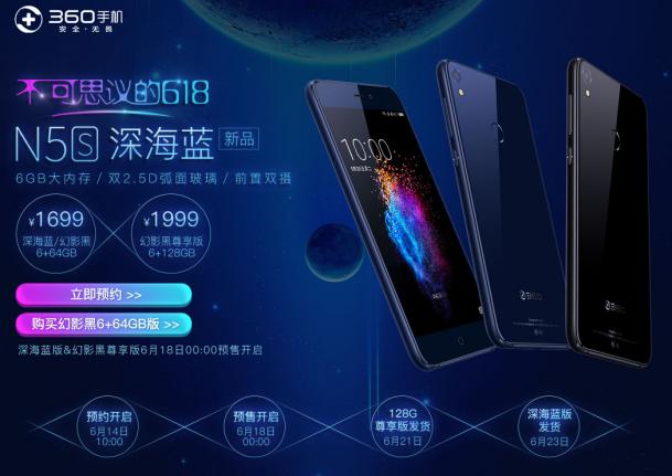 高颜值强配置 深海蓝版360手机N5s上市仅售1699元