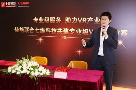 进军VR领域 佳能携七维科技推专业级VR解决方案