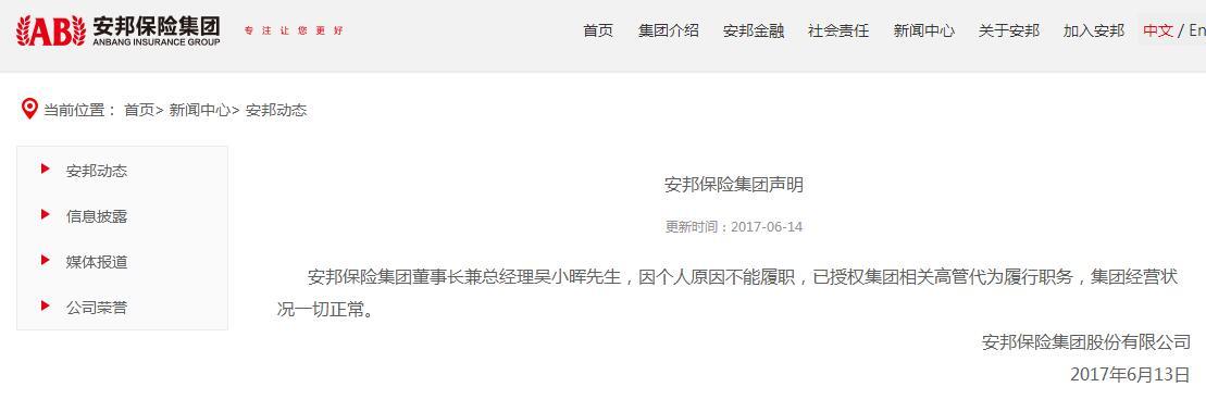 安邦保险集团声明:吴小晖因个人原因不能履职