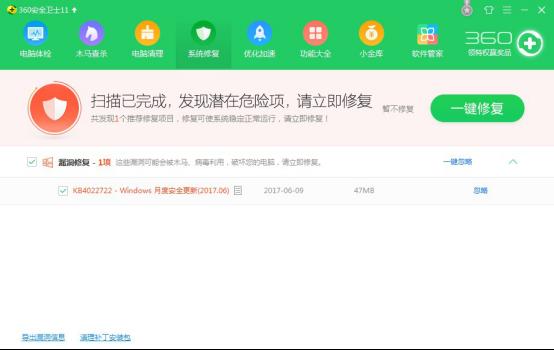 """""""震网三代""""漏洞曝光 360发布基础设施红色警报"""