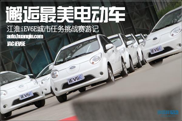 邂逅最美电动车 江淮iEV6E城市任务挑战赛游记