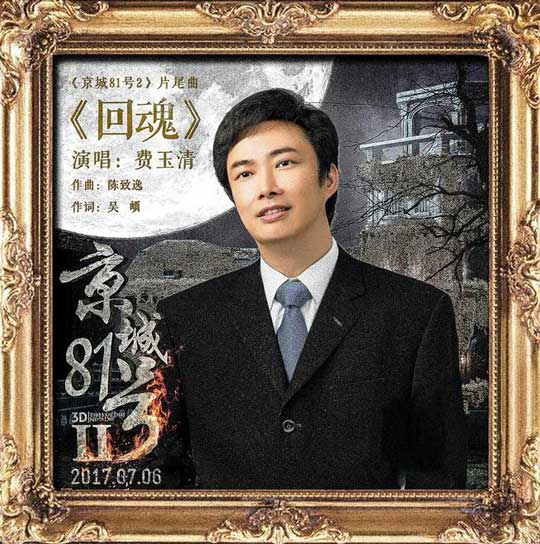 《京城81号2》片尾曲曝光 费玉清深情演绎回魂曲
