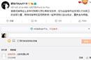 翟晓川感谢闵鹿蕾却遭质疑 网友:反射弧真长啊!