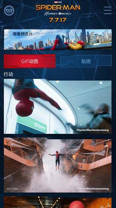 《蜘蛛侠:英雄归来》发布官方APP 趣味科普还烧脑