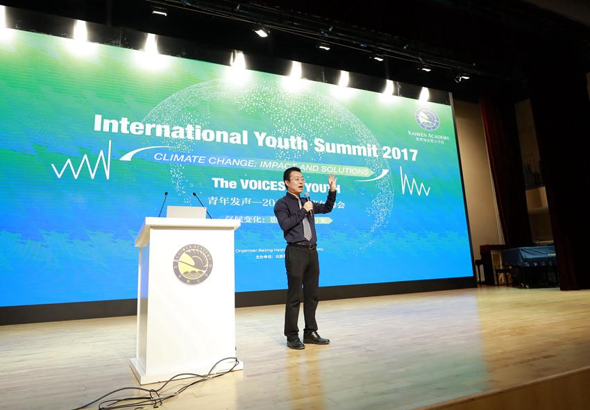 """""""青年发声"""" 2017国际青年峰会在北京海淀凯文学校举行"""