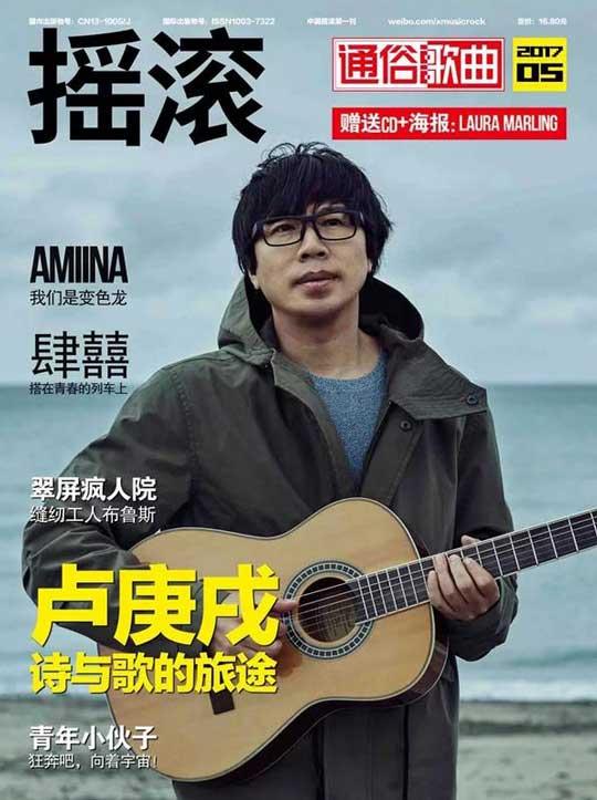 卢庚戌登杂志封面 袒露诗与音乐内心世界