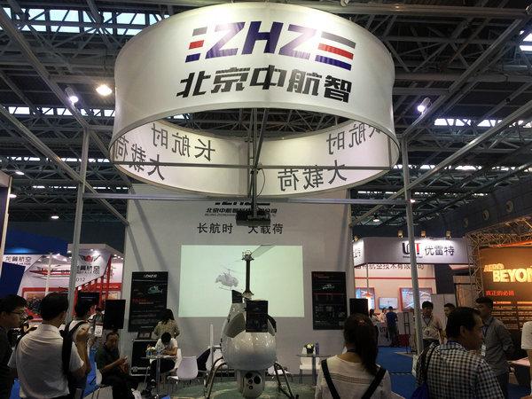 中航智携主打产品亮相尖兵之翼无人机展览会