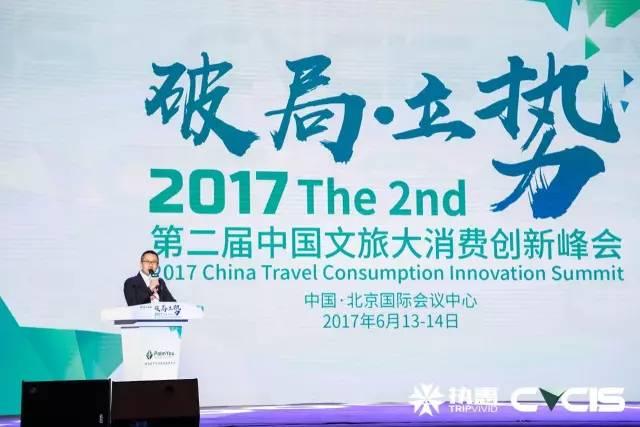 """2017第二届""""中国文旅大消费创新峰会""""在京举办"""