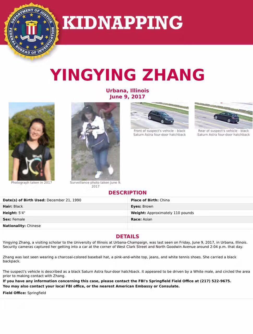北大女硕士在美失联 FBI已将案件定性为绑架