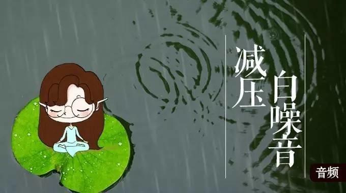 【减压白噪音】闭上双眼,想象窗外正下着蒙蒙细雨