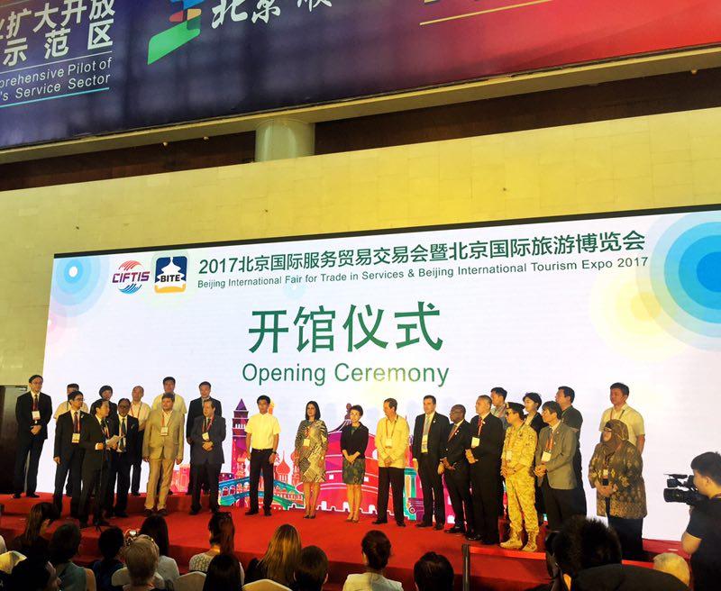 2017北京国际旅游博览会开幕