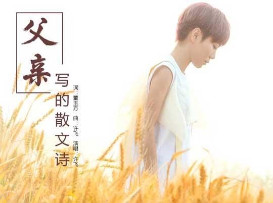 许飞《父亲写的散文诗》MV发布 观众力推上春晚!