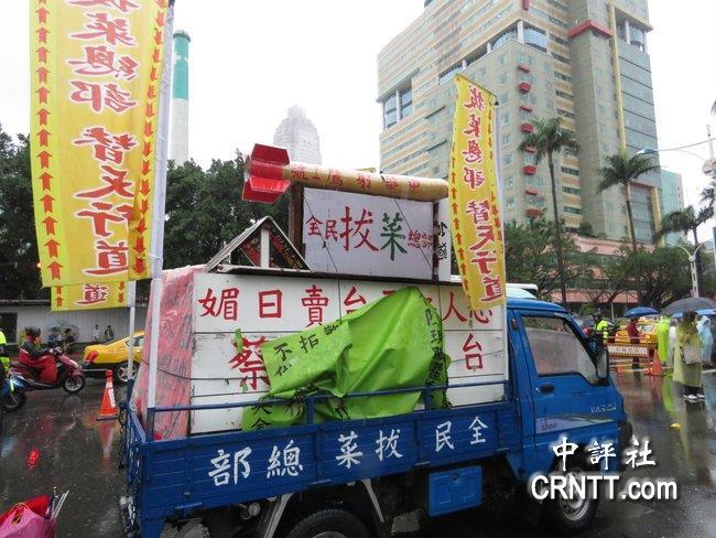 """台军公教发动""""拔菜""""车抗议蔡英文"""