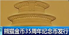 熊猫金币35周年纪念币发行