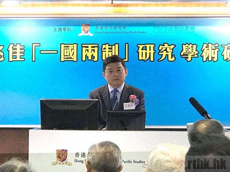 中联办高官:香港政治自然要跟随内地 由中央决定