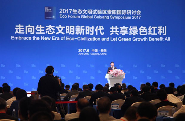 2017生态文明试验区贵阳国际研讨会举行