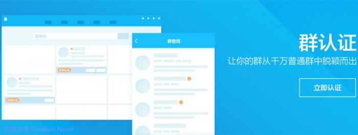腾讯重新开放QQ群认证 300元每群每年