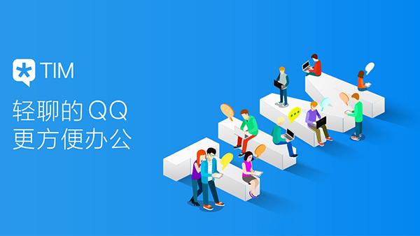 QQ轻聊PC版 TIM 1.1.5 正式版第二维护版发布