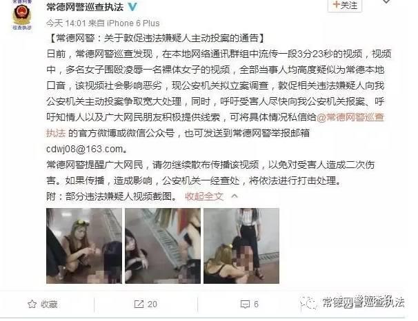 16岁女嫌犯邀6名未成年凌辱裸体情敌 正接受讯问