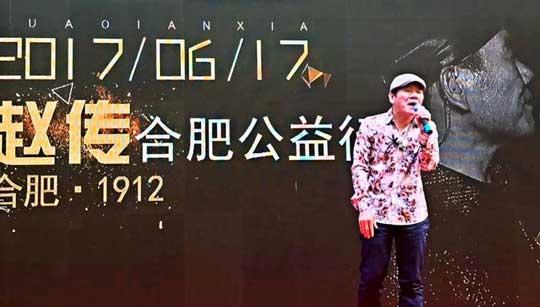 赵传百忙之中现身公益活动 生日当天巡演预售开启