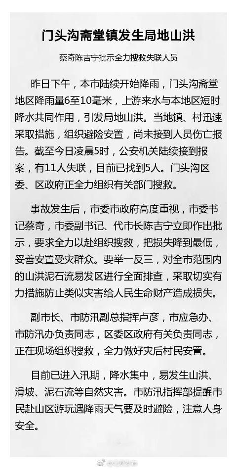 北京门头沟发生山洪泥石流 11人失踪已找到5人