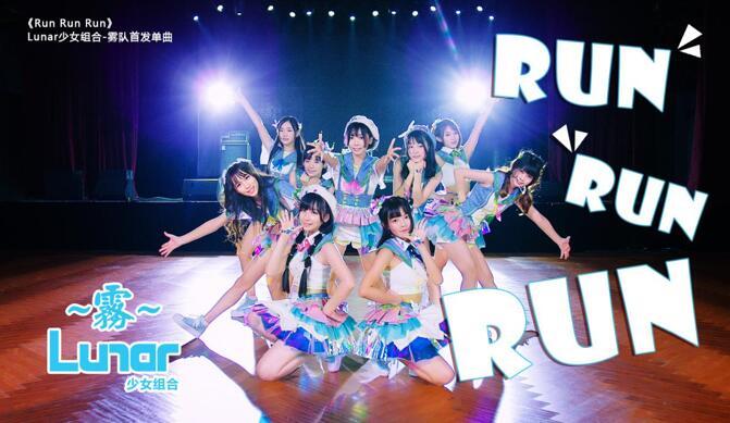 Lunar雾队首单MV《RUN RUN RUN》 95后女孩为梦想奔跑