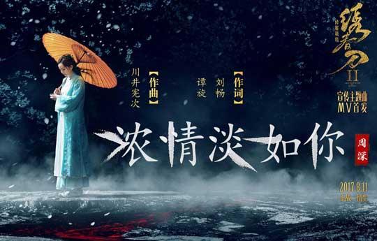 《绣春刀·修罗战场》唯美MV《浓情淡如你》绘情义