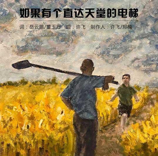 岳云鹏新歌父亲节前夕温情上线 堪称年度催泪弹!