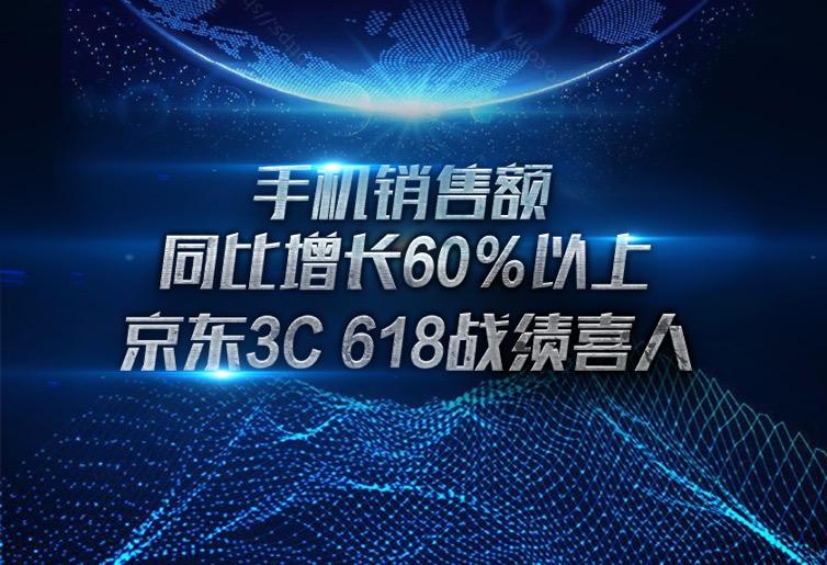 京东3C 618大战收官:手机销售额同比增长60%以上