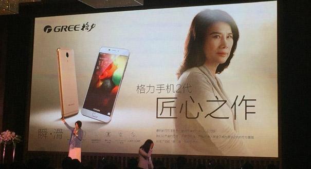 新款手机被曝仅卖出5台 格力回应称已卖出数千台