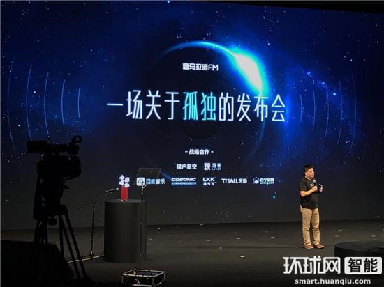 喜马拉雅发布首款全内容AI音箱小雅 预售价699元