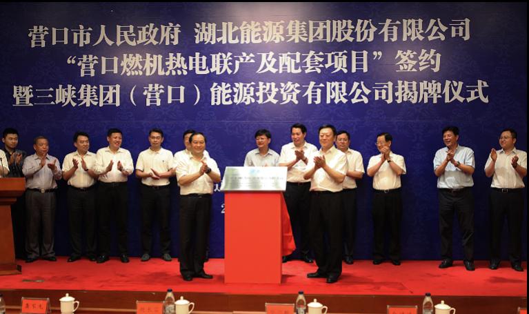 三峡集团70亿燃机热电项目落户营口产业基地