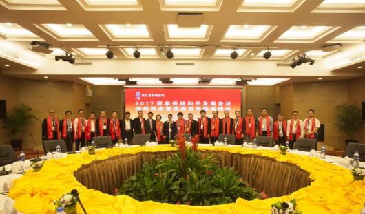 中华和促总会海峡论坛发声:和平发展是历史主旋律