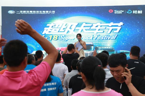 """物流界引燃电商热 解放青汽携手陆鲸打造""""超级卡车节"""""""