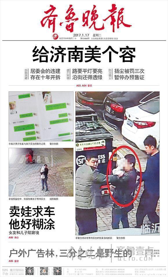男子为买车网上发信息卖亲生儿子 获刑3年