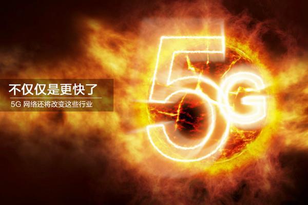 5G网络不仅仅是更快 还要颠覆这些行业