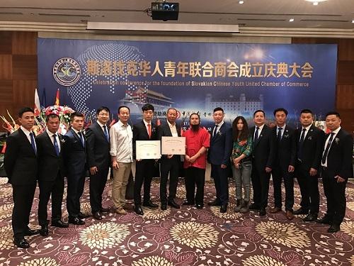 斯洛伐克华人青年联合商会成立