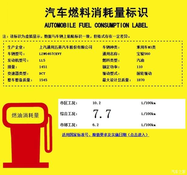 搭1.5T+DCT 宝骏560新车型动力信息曝光