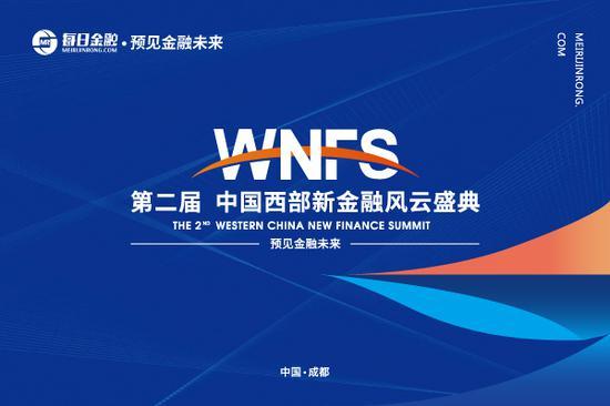 第二届中国西部新金融风云盛典6月23日在蓉举行