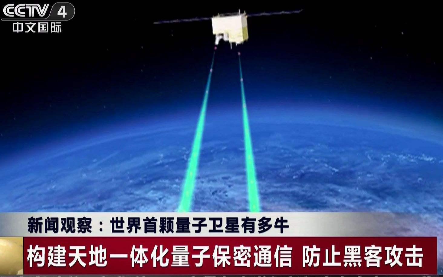 莫斯科遇最冷夏天 俄专家说都怪中国量子卫星!