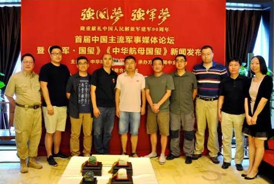 助推强军梦!中国主流军事媒体论坛在京成功举行