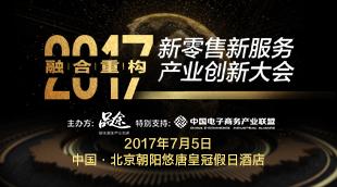 2017品途新零售新服务产业创新大会