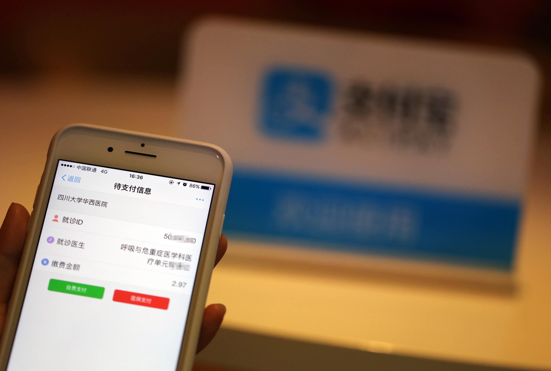 """杭州成都连续打通支付宝 刷医保医院""""无现金""""加速"""