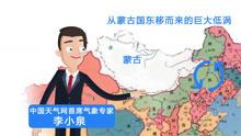 6年来最大冷涡暴雨!动画解析如何影响京津冀?