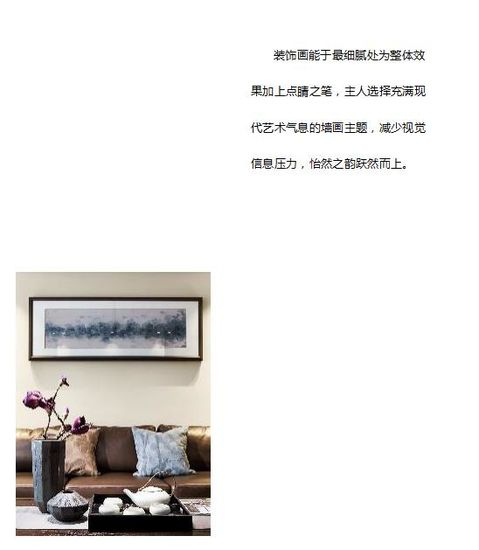 TAO整体家居:寓情于家,自得其乐